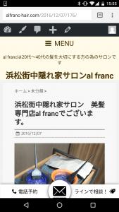 screenshot_20161215-155523
