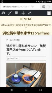 screenshot_20161215-204405